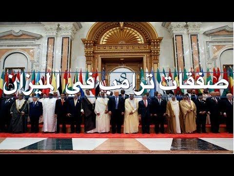 حقيقة صفقات ترمب مع السعودية