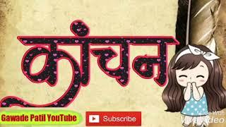 Kanchan Name Art Vedio Stetus