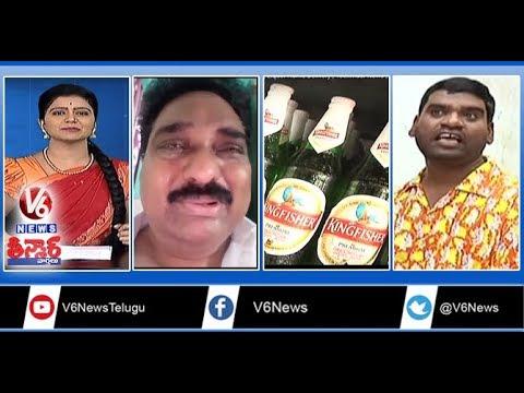 Bathukamma Celebrations in Dubai | TRS Leader Crying | Liquor Home Delivery | Teenmaar News | V6