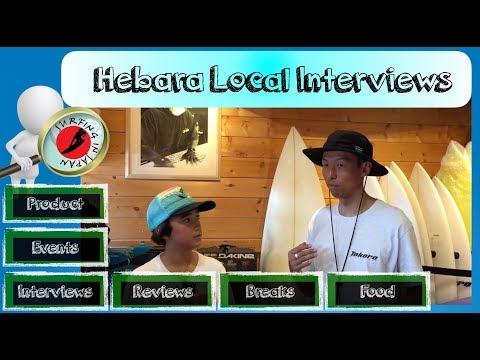 Surfing Interview: Hebara Katsuura Chiba PR video! (2018)