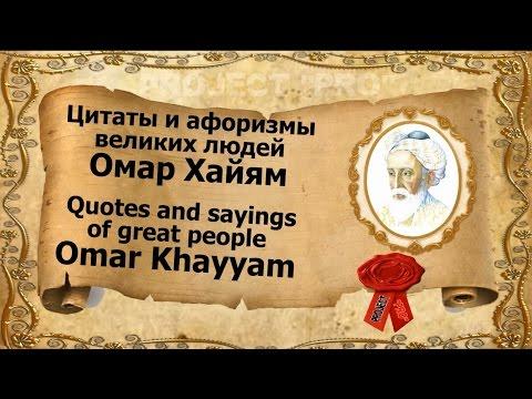 Цитаты и афоризмы великих людей Омар Хайям #1 / Quotes and sayings of great people Omar Khayyam #1