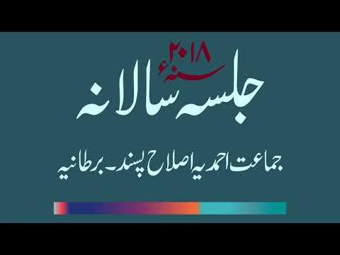 Speech by Dr. Maqsood Ahmed Jalsa UK 2018 – Urdu