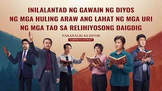 Tagalog Christian Movie Extract 3 From