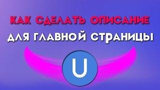 Как сделать описание для главной страницы на Ucoz