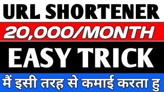 Earn Money By URL Shortner Earn Money By Sharing Link 20000 Per Month hindi 2018