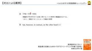 英文読解講座(標準編):対比による展開1【解説】
