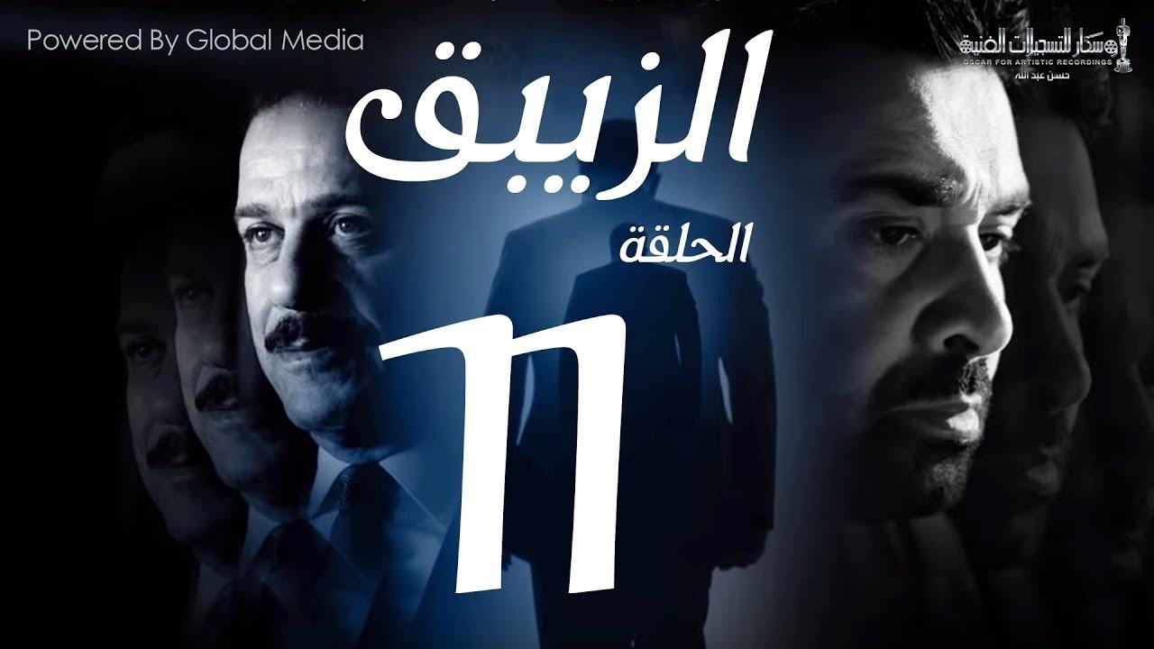 مسلسل الزيبق HD - الحلقة 11- كريم عبدالعزيز وشريف منير