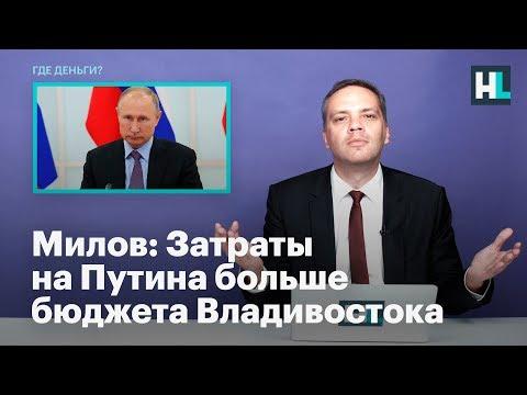 Милов: Затраты на Путина больше бюджета Владивостока