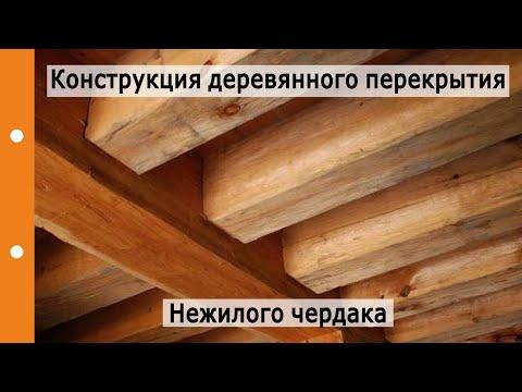 Конструкция деревянного перекрытия нежилого чердака - несущие балки видны в интерьере?