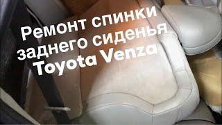 Ремонт спинки заднего сиденья Тойота Венза