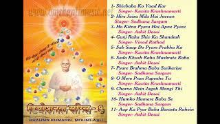 DevotionalSongs - 09  |Brahma Kumaris Om Shanti Music | Hindi Jukebox |