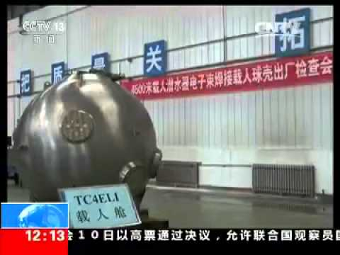 Episode 12 Manned Submersible Sphere