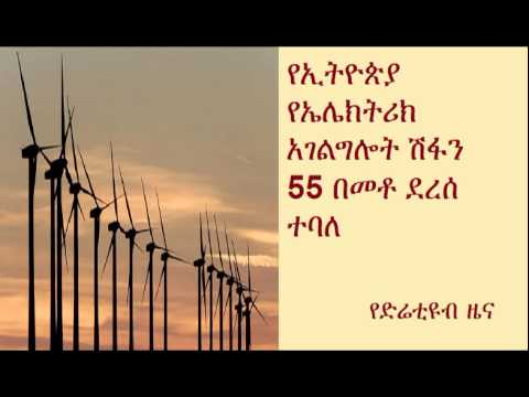 DireTube News - Ethiopia's electric power coverage reaches 55%