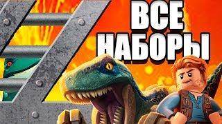 LEGO Мир Юрского Периода 2 - ЛУЧШИЙ НАБОР!