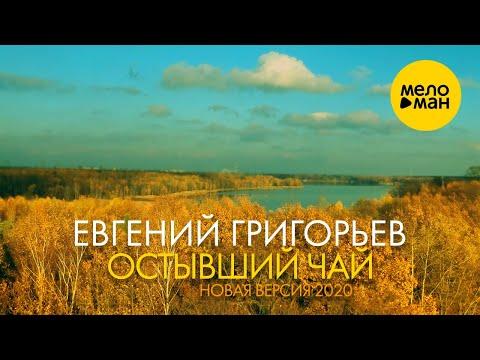 Смотреть клип Евгений Григорьев - Остывший Чай