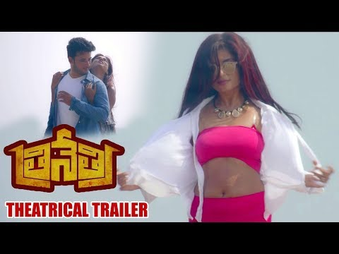 Trinetri Movie Official Trailer