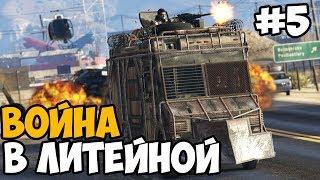 ВОЙНА С РУССКИМИ В ЛИТЕЙНОЙ  GTA Online Doomsday Heist Прохождение На Русском - Часть 5