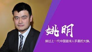 《中国面孔》 姚明:接过上一代中国篮球人手里的大旗 | CCTV