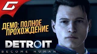 DETROIT Become Human  Прохождение Демо  ЗАЛОЖНИЦА все концовки