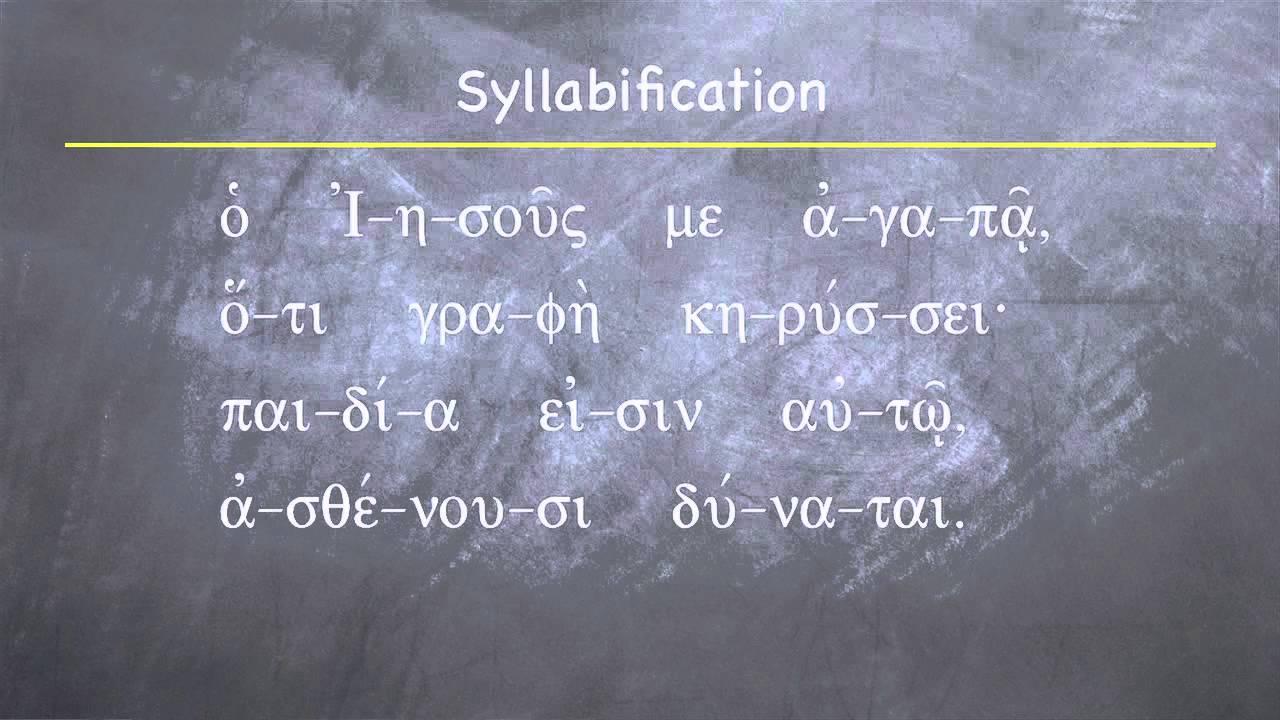 Greek for the Rest of Us: Pronunciation