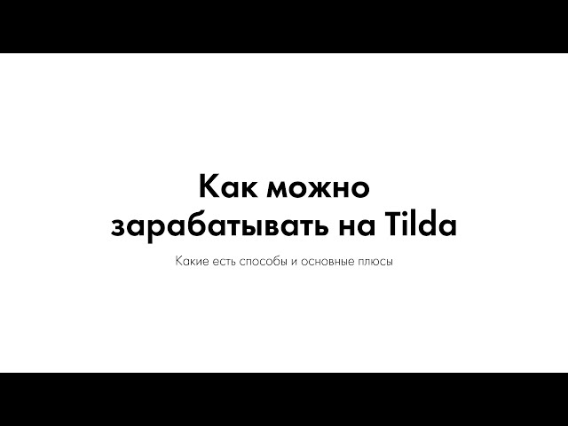 2  Как можно зарабатывать на Tilda