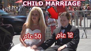 امرأة كبيرة 50 عام تتزوج طفل 12 عام وردة فعل المارة غاية في الغرابة | تجربة إجتماعية |مترجم
