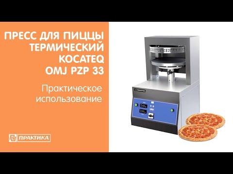 Пресс термический для пиццы Kocateq OMJ PZP 33 | Практическое использование