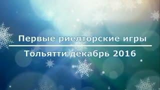 🏆Первые риэлторские игры в Тольятти-2016🏆