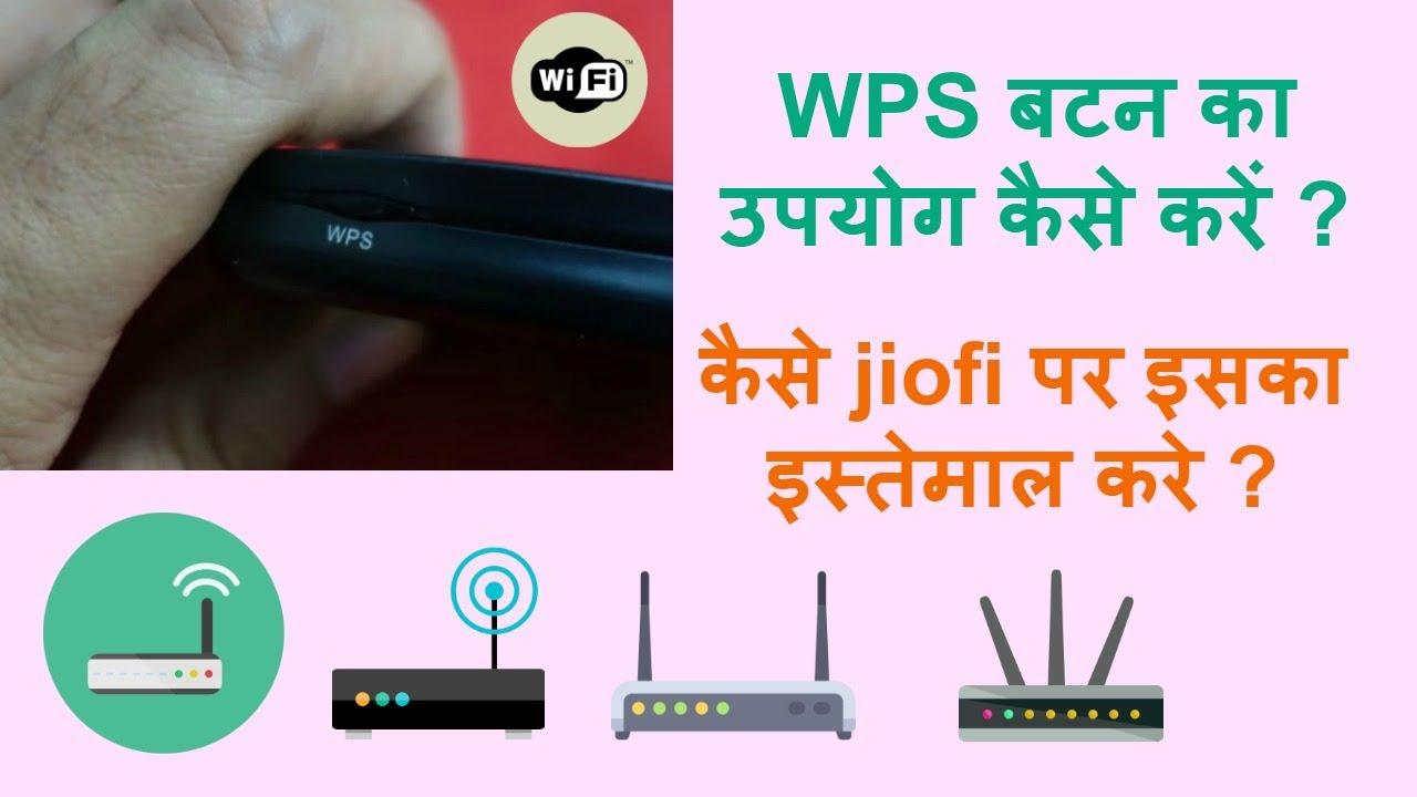 WPS Button | How To Use WPS Button ? | JioFi WPS Button | Hindi |