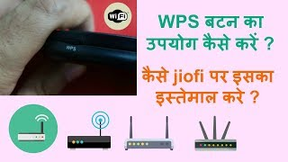 WPS Button | How To Use WPS Button ? | JioFi WPS Button | Hindi |