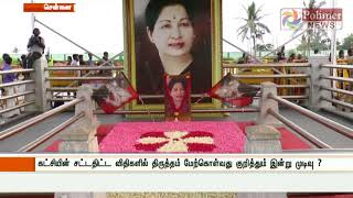 ADMK Reunion to happen today ?   Polimer News