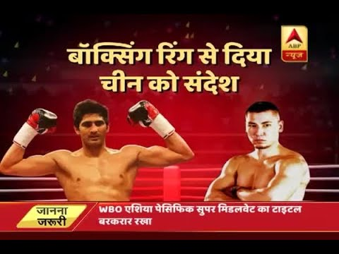 After winning WBO Asia Pacific title, Vijender speaks of returning the title for India-Chi