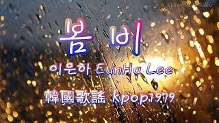 봄비 이은하 Lee Eun Ha Spring Rain 5110韓國歌謠 Korean Pop Produce