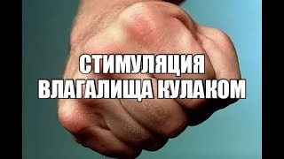 Стимуляция влагалища Вреден ли фистинг кулаком жене, женщине. Вагинальный, анальный фистинг