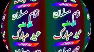 Happy Eid Mubarak 2018 | Eid Mubarak Best Intro | By. Abdullah Ansari