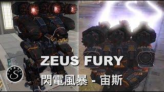 War Robots:Zeus Fury - 閃電風暴來臨 - 宙斯肥瑞