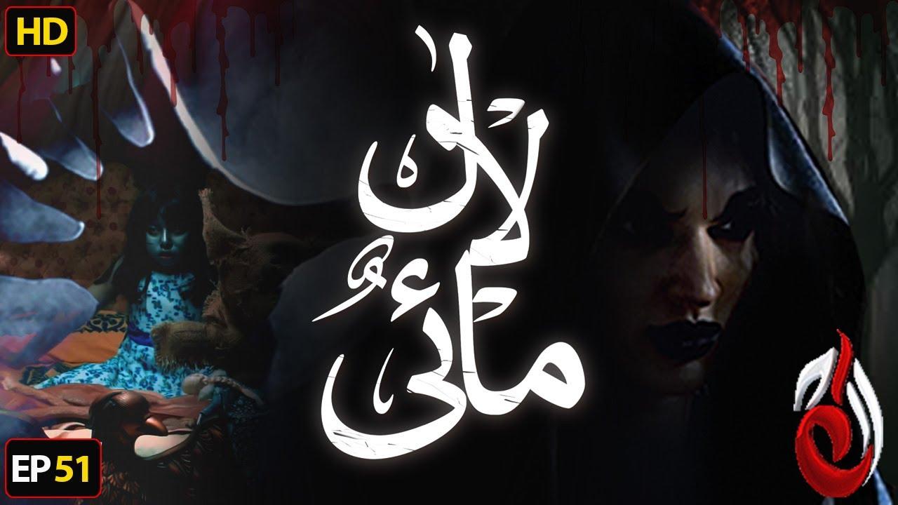 Download Horror Drama | Lal Mai - Episode 51 | Aaj Entertainment Dramas