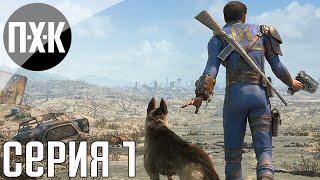 """Fallout 4. Русская озвучка. Прохождение 1. Сложность """"Очень высоко / Very Hard""""."""
