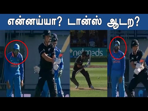 Rohit Sharma laughs at boult | ரோஹித்தை சிரிக்க வைத்த நியூசி. பேட்ஸ்மேன் | Oneindia Tamil thumbnail
