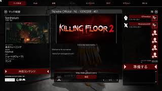【Killing Floor 2】運営と化け物を倒しに行く