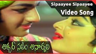 Akbar Saleem Anarkali Movie || Sipaayee Sipaayee Video Song || NTR, Balakrishna, Deepa