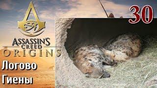 Assassins Creed Origins ИСТОКИ ПРОХОЖДЕНИЕ НА РУССКОМ КОШМАР 4K #30 Логово Гиены