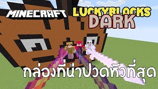 Minecraft LuckyBlock Dark - กล่องที่ปวดหัวที่สุดแล้ว Ft.MrTeekung , KyoYaKung