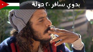 قصة البدوي اللي سافر العالم 🇯🇴