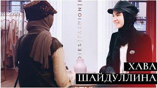 """Разговариваем с Хавой об угрозах, планах и профессии   """"Один день в хиджабе"""""""