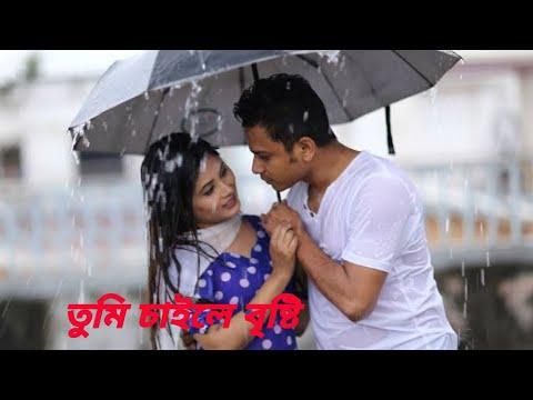 Tumi Chaile Bristy'' তুমি চাইলে বৃষ্টি, মেঘও ছিল রাজী''-New Music Video 2017 (মিনার,তাহসান)