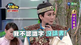 華視天王豬哥秀-現代嘉慶君(完整版)2018.08.05