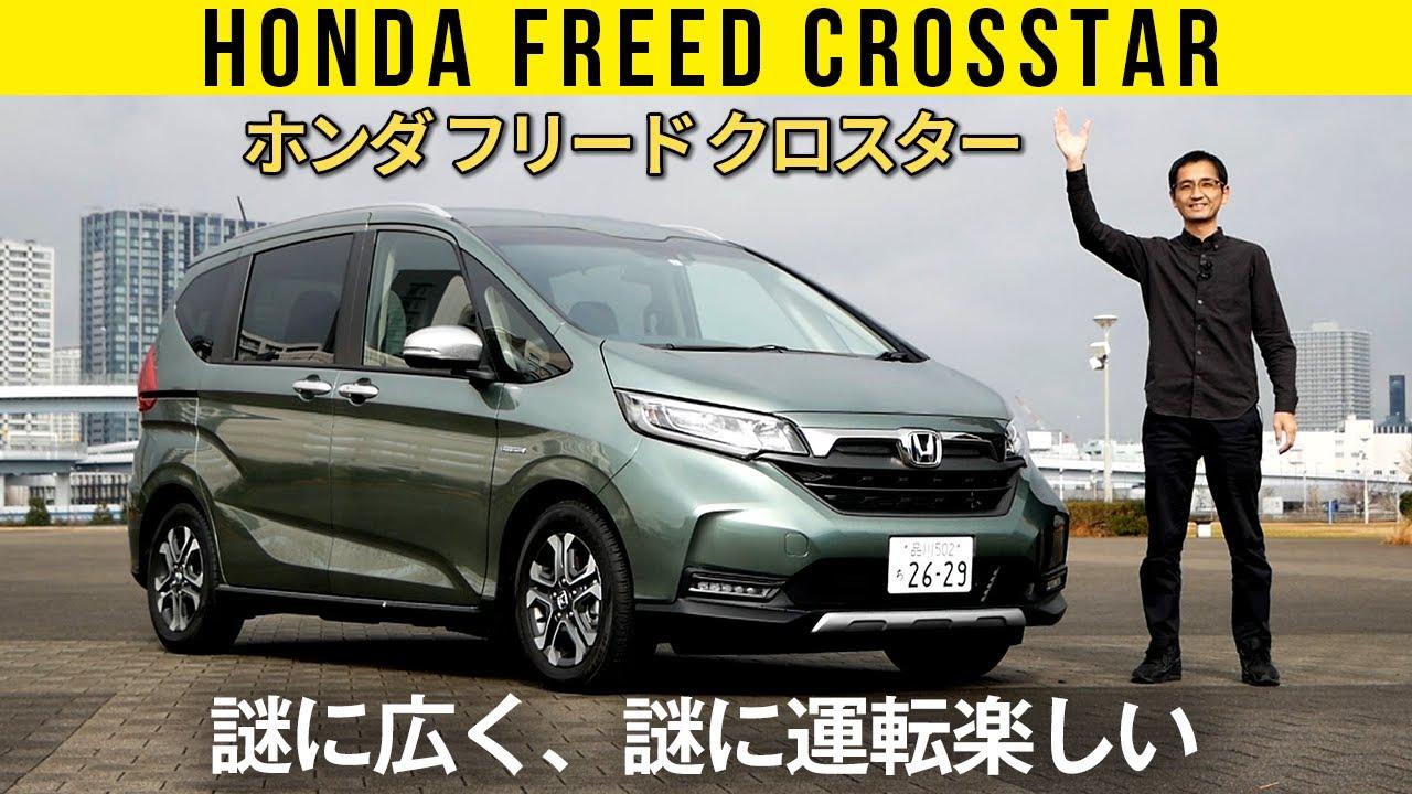 クロスター ホンダ フリード 【新型フリード CROSSTAR(クロスター)】特徴、違い、価格を紹介!最低地上高は?