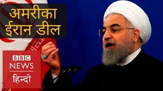 How India will be affected by America-Iran Nuclear Deal scrap? (BBC Hindi)
