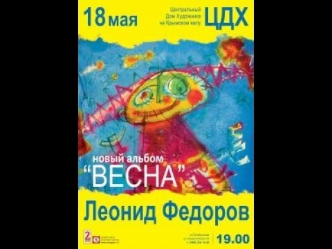Леонид ФЁДОРОВ в ЦДХ 18.05.2012  альбом ВЕСНА
